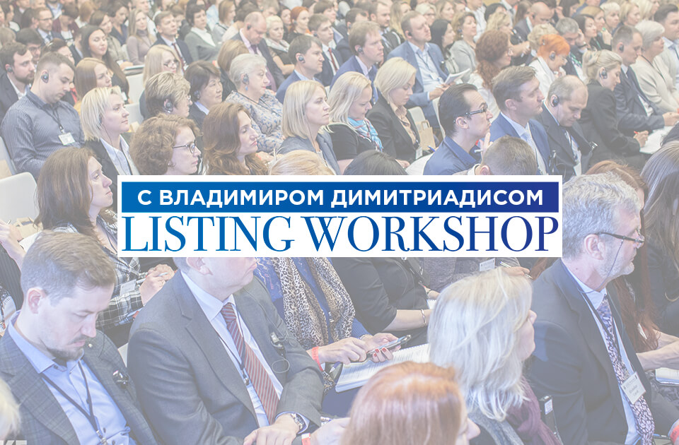 Listing Workshop с Владимиром Димитриадисом